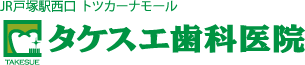 JR戸塚駅西口  トツカーナモール タケスエ歯科医院