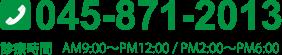 045-871-2013 診療時間 AM9:00~PM12:00 / PM2:00~PM6:00